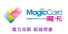 上海魔卡MagicCard