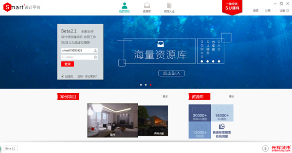 smart 设计平台:建筑设计师的vr方案设计工具