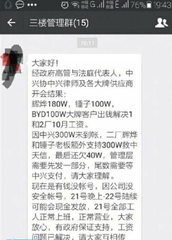 T2代工厂倒闭、员工解散 罗永浩说:我们尽力了