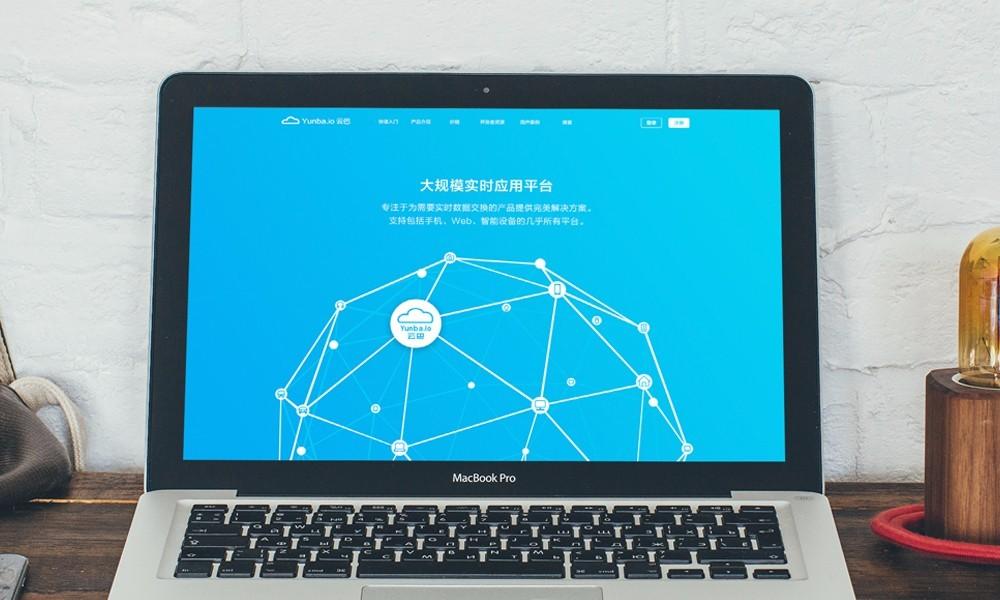 云巴:移动应用及智能硬件实时消息服务提供商 - 初页 - 创业邦