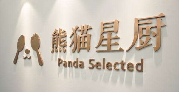 50+品牌入驻,省70%开店成本,熊猫星厨如何让商户开外卖店便宜又轻松