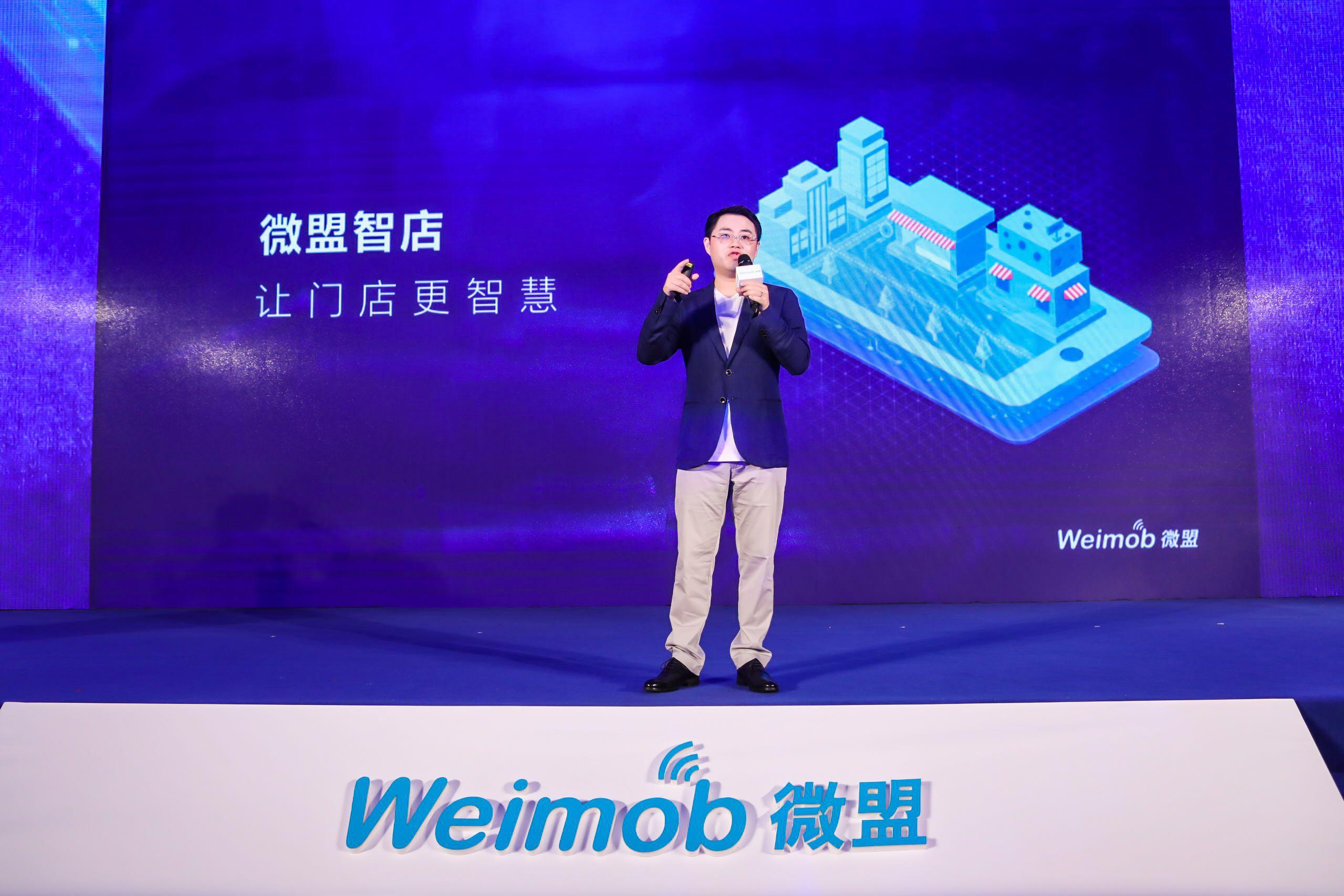 微盟CEO孙涛勇:小程序和线下商业新蓝海