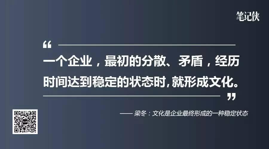 """梁冬:为什么说腾讯""""被误会""""了好多年?"""