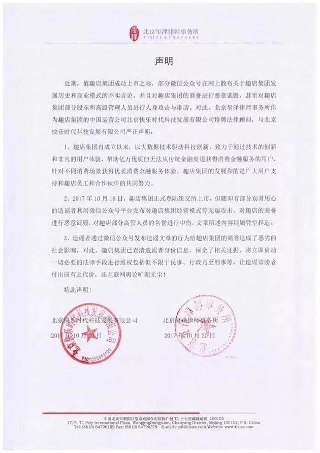 王利芬怒批今日头条侵权引关注;华为手机市场份额首超苹果;iPhone X下周五正式开售