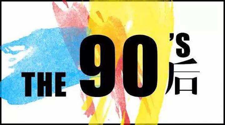 """""""第一批90后出家""""刷屏 90后网友:我们好着呢"""