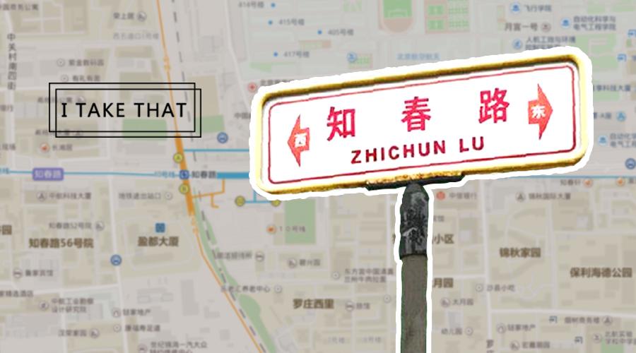 知春路风云:巨头、创业者以及尸骨
