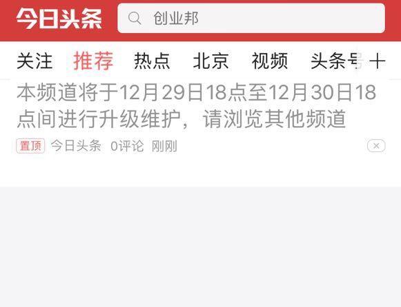 """今日头条传播色情低俗信息遭停更24小时;马云:从阿里退休后要做3件事;贾跃亭、赵薇被列入""""A股市场最戏剧性人物"""""""