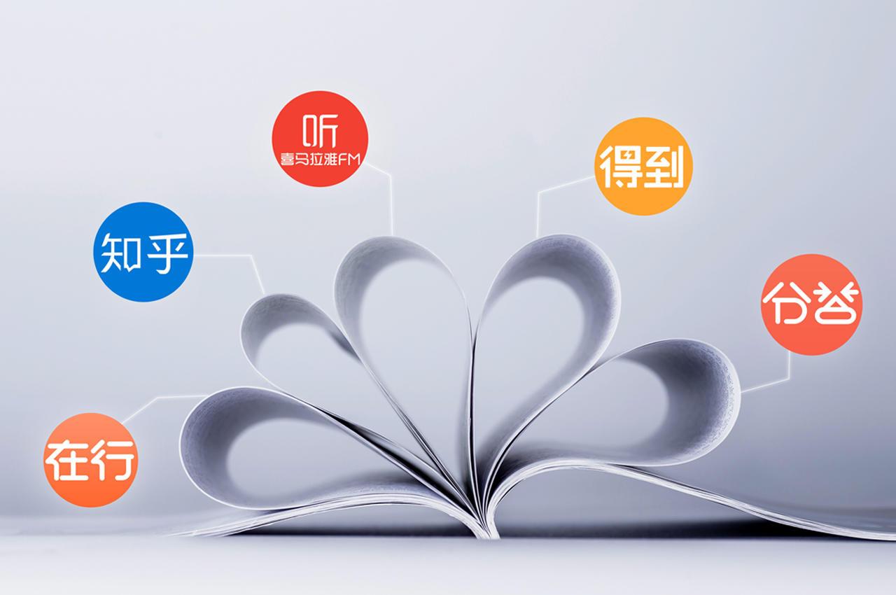 为知识付费这一年:资讯、文娱、游戏与知识
