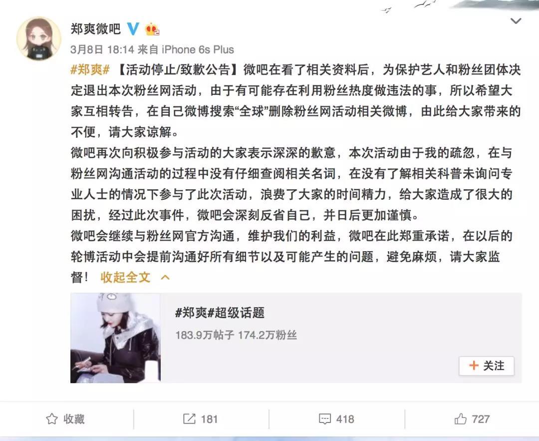 """王俊凯、胡一天相继退出,Fanstime背后的""""明星+区块链""""真相几何?"""