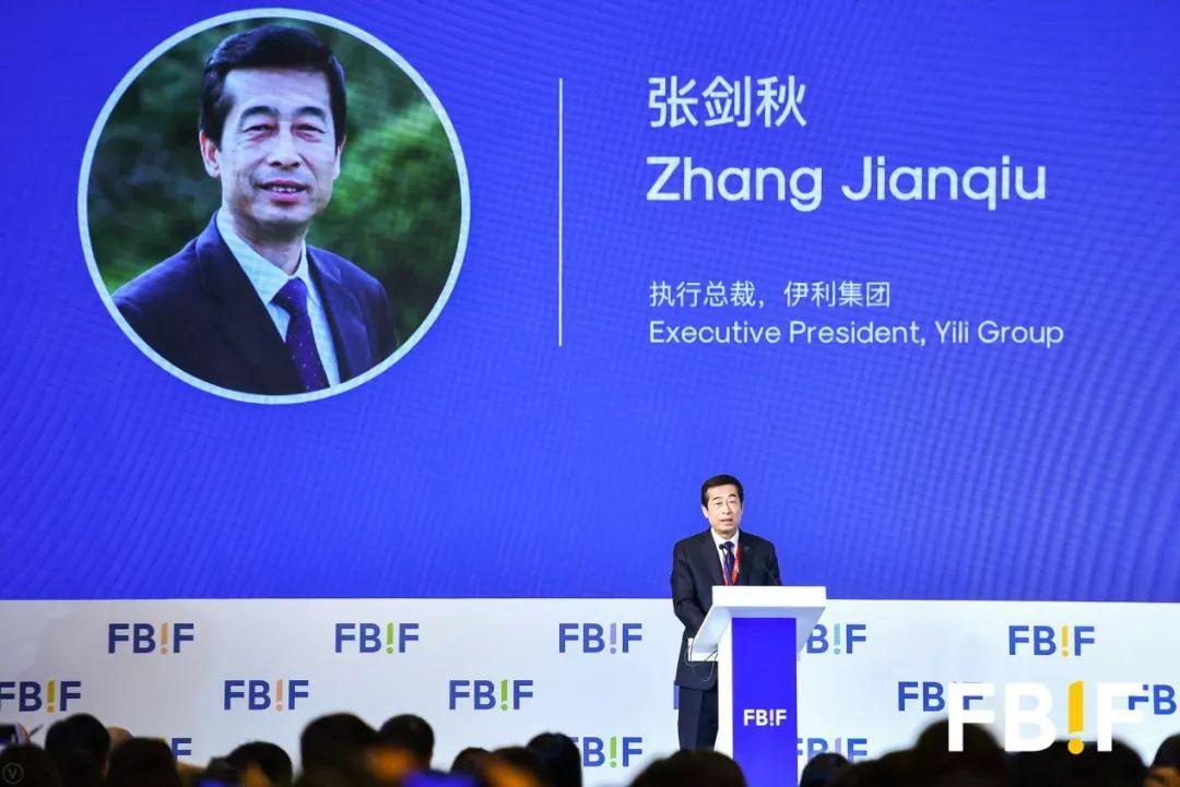 FBIF2018食品饮料创新论坛召开,全球百强食品高管共话行业未来!