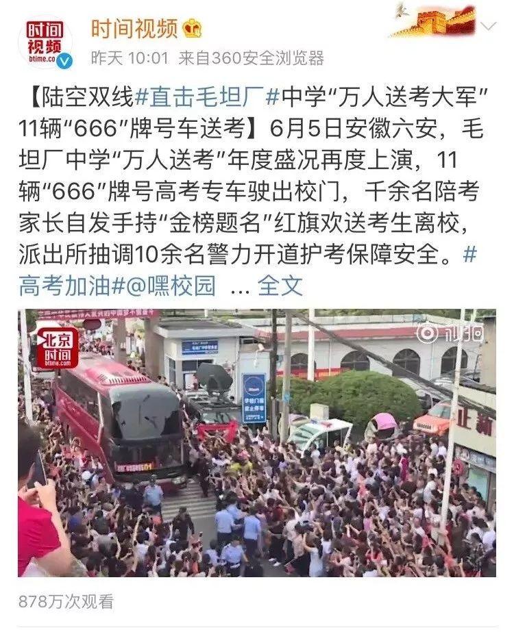 975万学子今日高考,马云、刘强东等大佬告诉你「为什么一定要考大学」