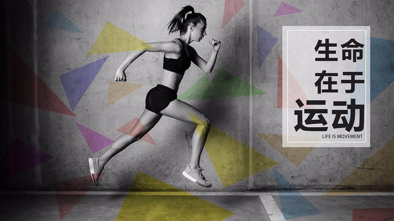 运动健身+云服务