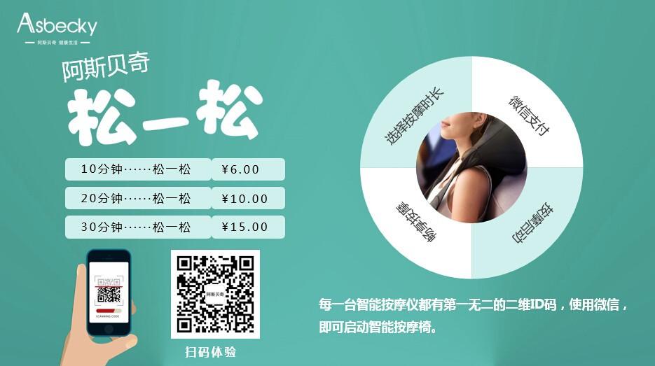 共享按摩器+健康按摩器新零售平台