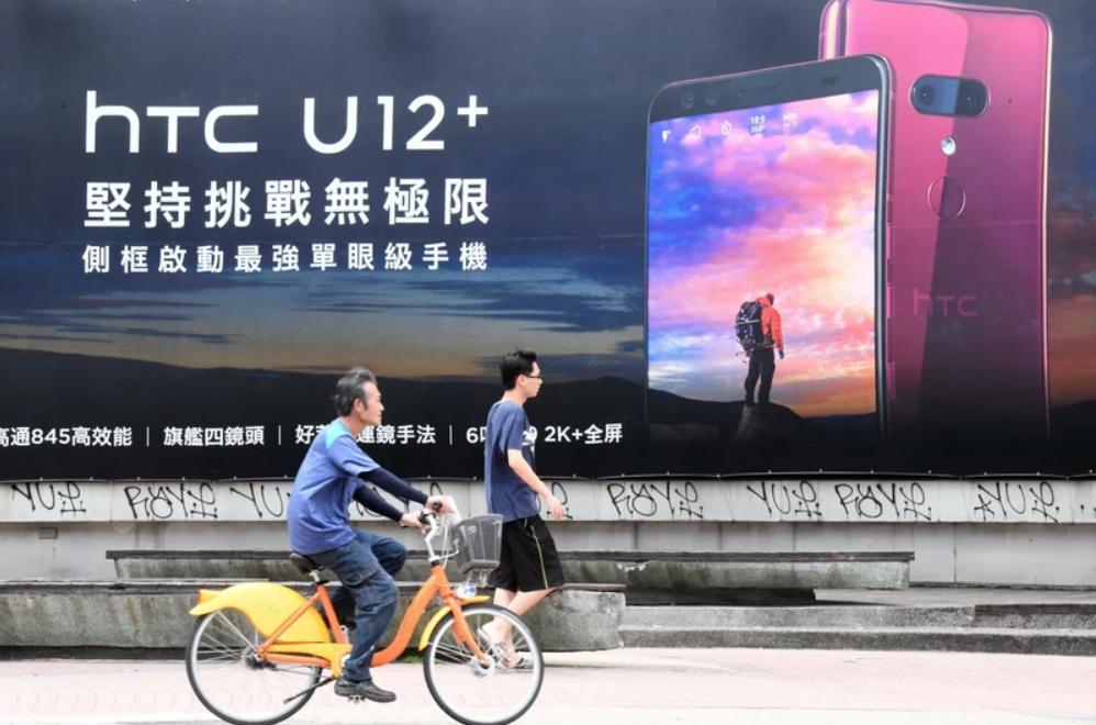 【亚洲】HTC 智能手机销量骤减,计划推出区块链手机